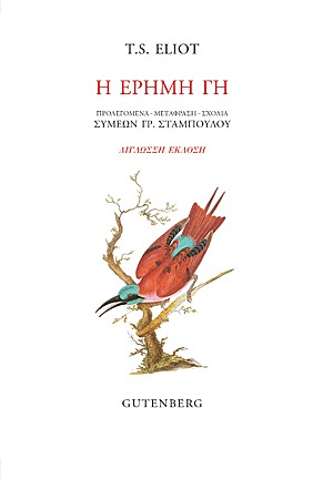 Η έρημη γη T.S.Eliot Gutenberg 2019 δίγλωσση έκδοση