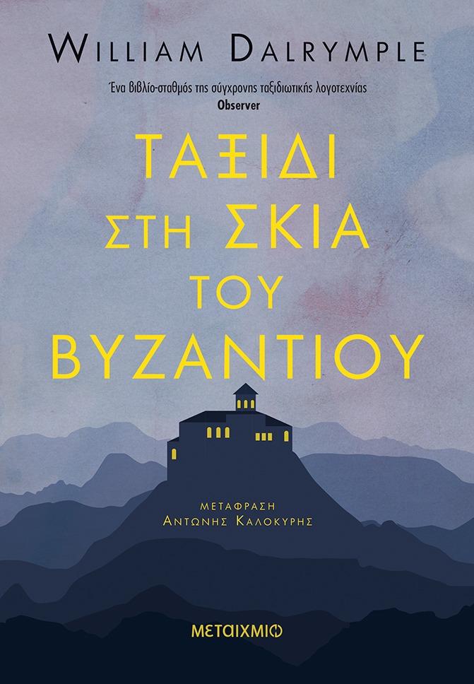Ταξίδι στη σκιά του Βυζαντίου William Dalrymple Μεταίχμιο 2019