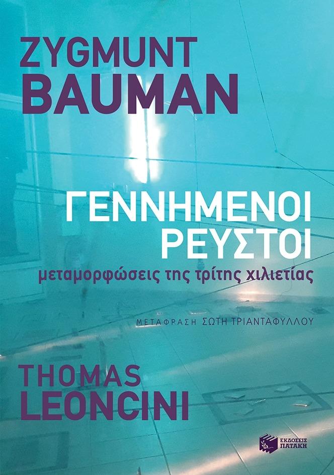 Γεννημένοι ρευστοί Zygmount Bauman Πατάκης 2019