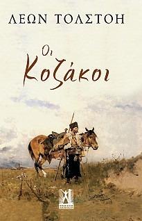 Οι Κοζάκοι Leo Tolstoy Γκοβόστης 2019