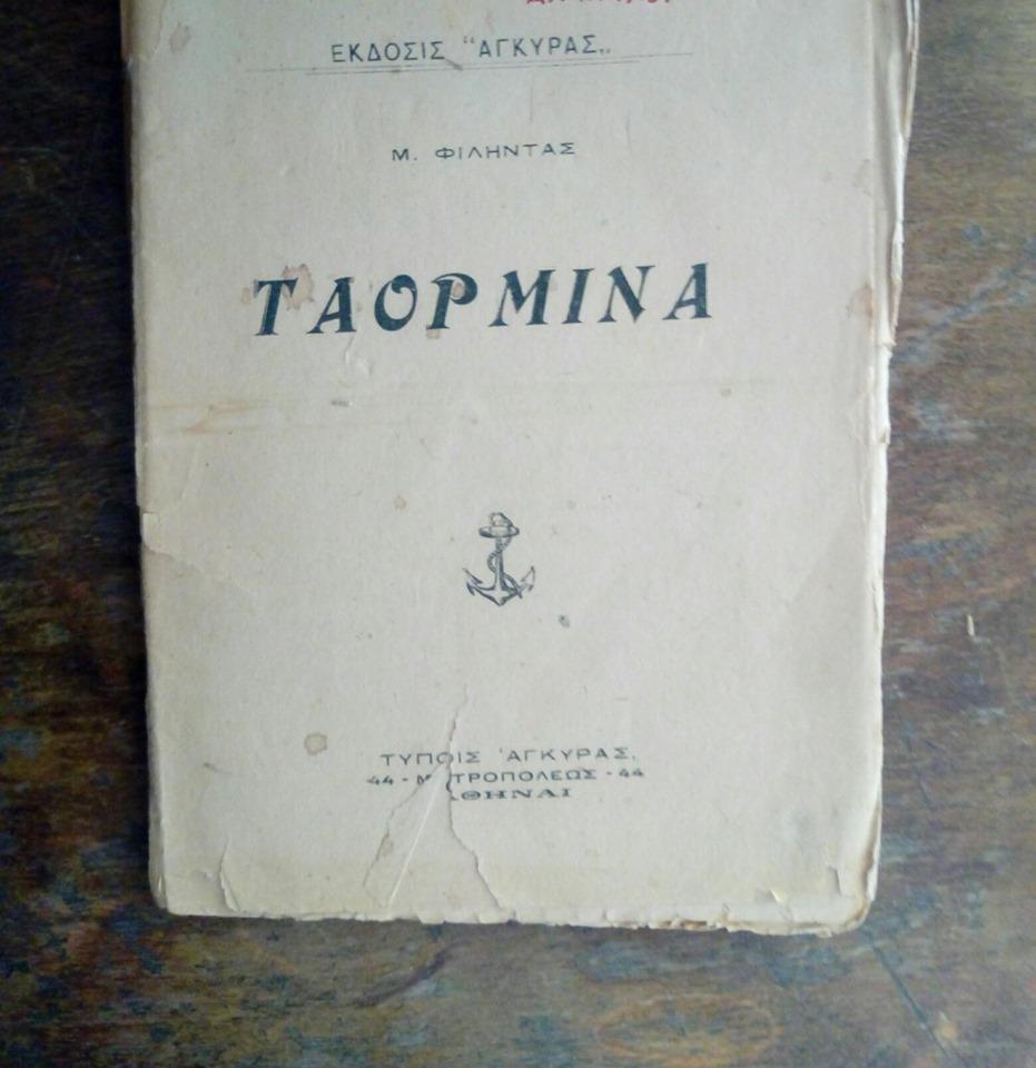 Ταορμίνα Μένoς Φιλήντας Άγκυρα Αθήνα 1923