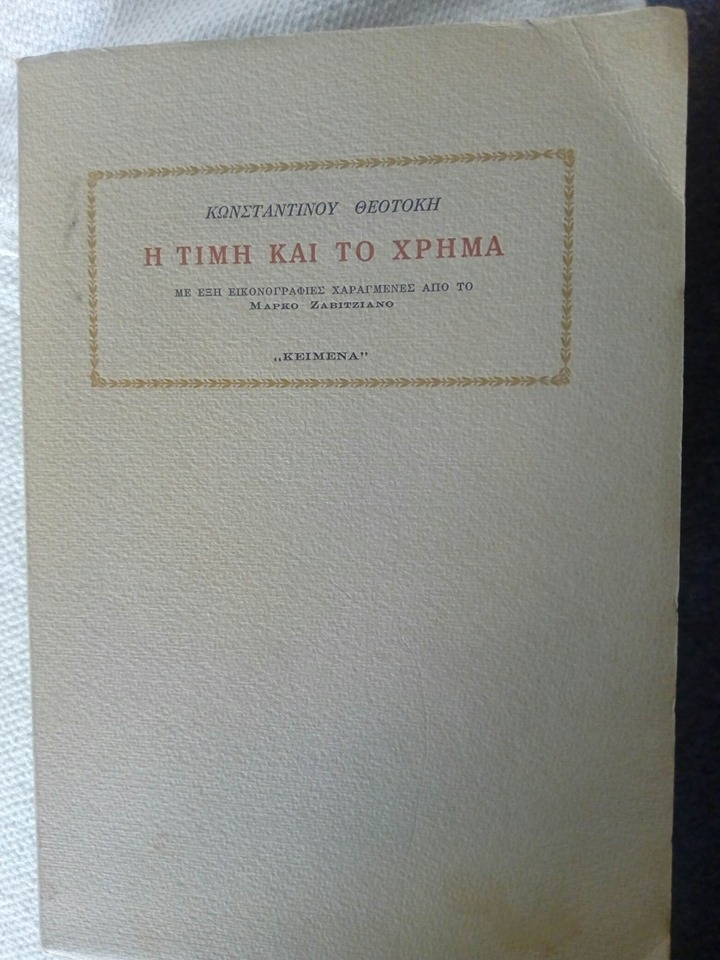 Η τιμή και το χρήμα Κωνσταντίνος Θεοτόκης Κείμενα 1978