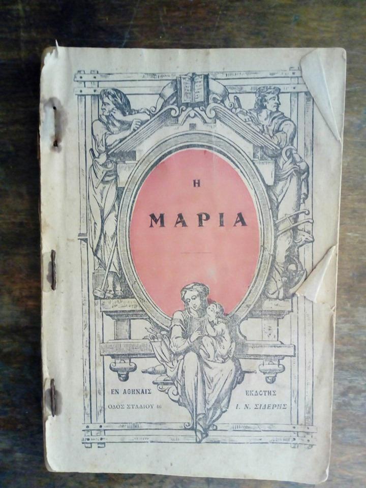 Η Μαρία ή το ανθοφόρον κάνιστρον Christoph Von Schmid Εκδόσεις Ι.Ν.Σιδέρης Αθήνα 1920