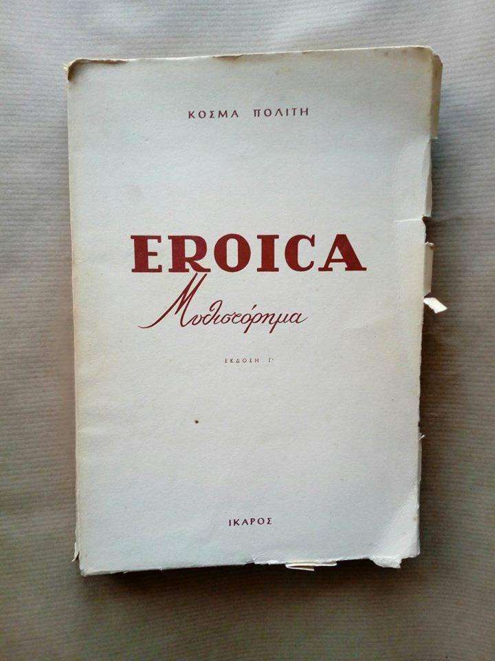 Eroica Κοσμάς Πολίτης Έκδοση γ΄ Ίκαρος 1958