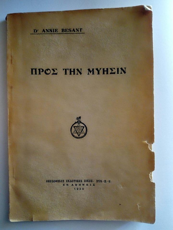 Προς την μύησιν Dr Annie Besant Θεοσοφικός Εκδοτικός οίκος Συν-Π-Ε Εν Αθήναις 1930