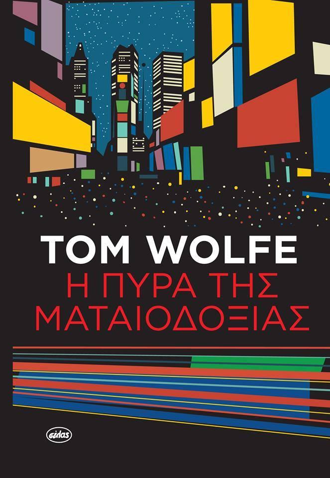 Η πυρά της ματαιοδοξίας Tom Wolfe Σέλας 2019