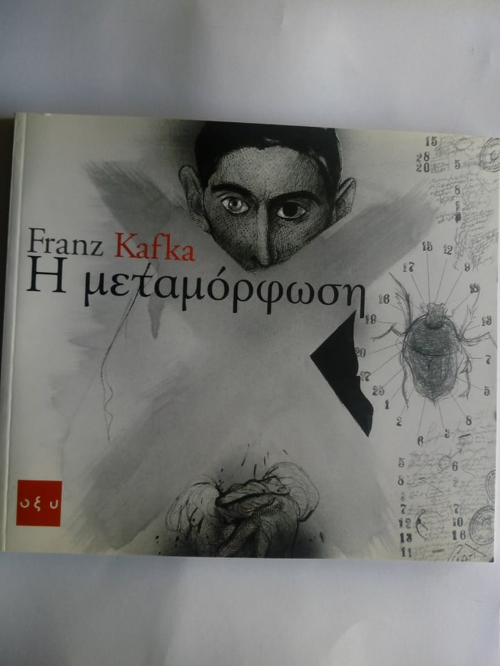 Η μεταμόρφωση Franz Kafka Οξύ εικονογράφηση Luis Scafati