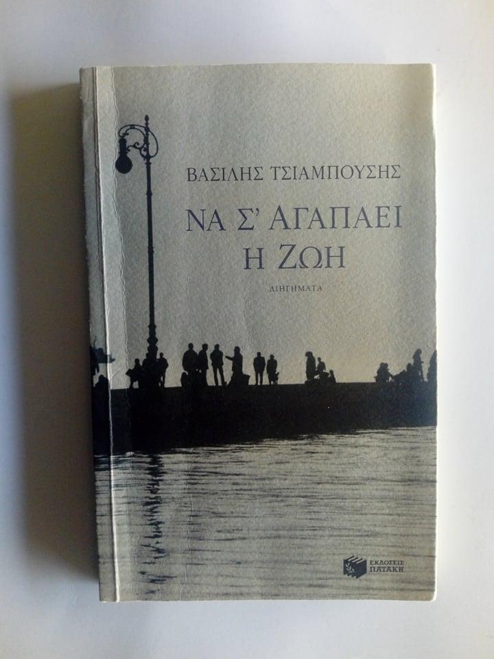 Να σ' αγαπάει η ζωή Βασίλης Τσιαμπούσης διηγήματα Πατάκης 2004 εξαντλημένο στον εκδότη
