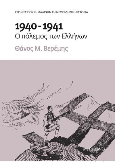 1940-1941: Ο πόλεμος των Ελλήνων Θάνος Μ. Βερέμης Μεταίχμιο 2019