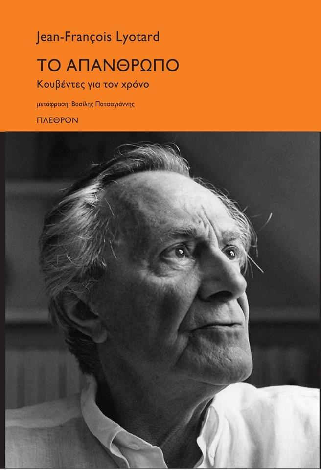Το απάνθρωπο Κουβέντες για το χρόνο Jean-François Lyotard Πλέθρον 2019