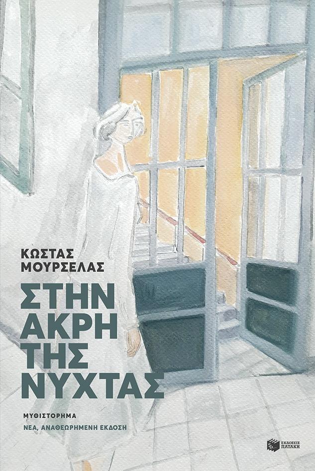 Στη άκρη της νύχτας(αναθεωρημένη έκδοση) Κώστας Μουρσελάς Πατάκης 2019