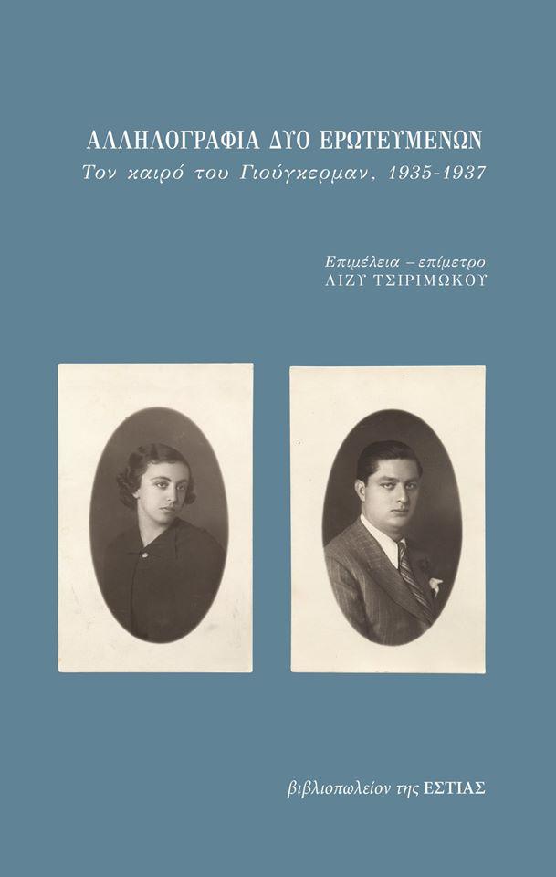 Αλληλογραφία δύο ερωτευμένων Τον καιρό του Γιούγκερμαν, 1935-1937 Εστία 2019