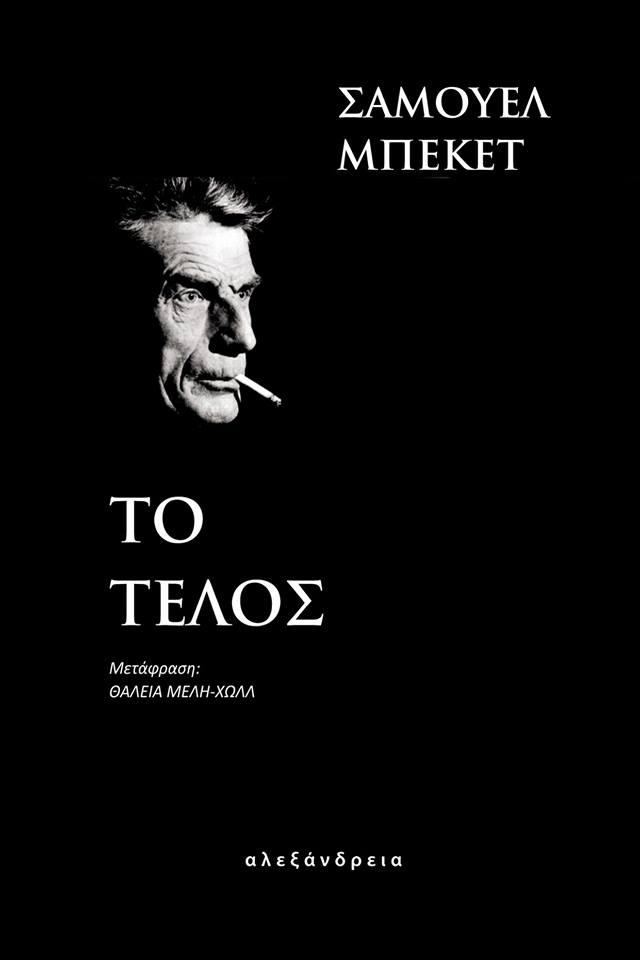 Το τέλος Samuel Beckett Αλεξάνδρεια 2019