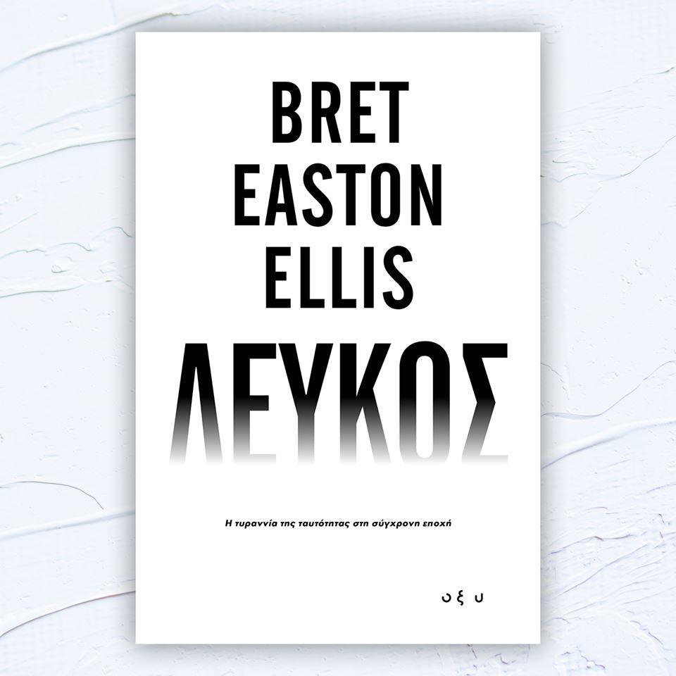 Λευκός Bred Easton Ellis Οξύ 2019