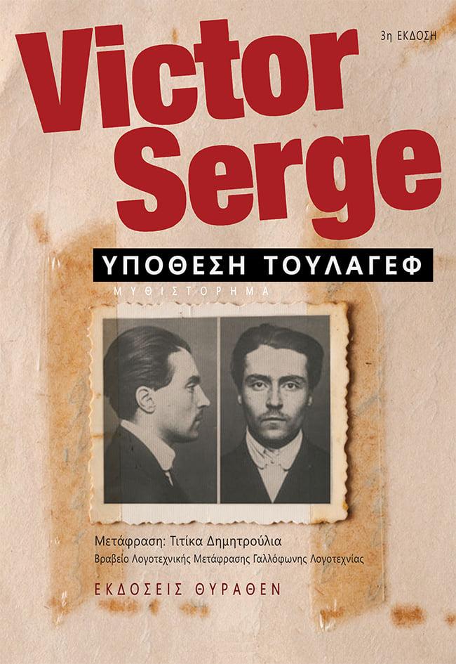 Υπόθεση Τουλάγιεφ Victor Serge Θύραθεν γ΄ έκδοση 2019