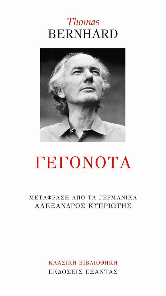 Αυτοβιογραφία  Thomas Bernhard Εξάντας 2019