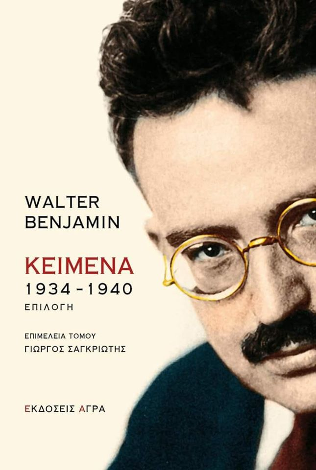 Κείμενα 1934-1940  Benjamin Walter Άγρα 2019