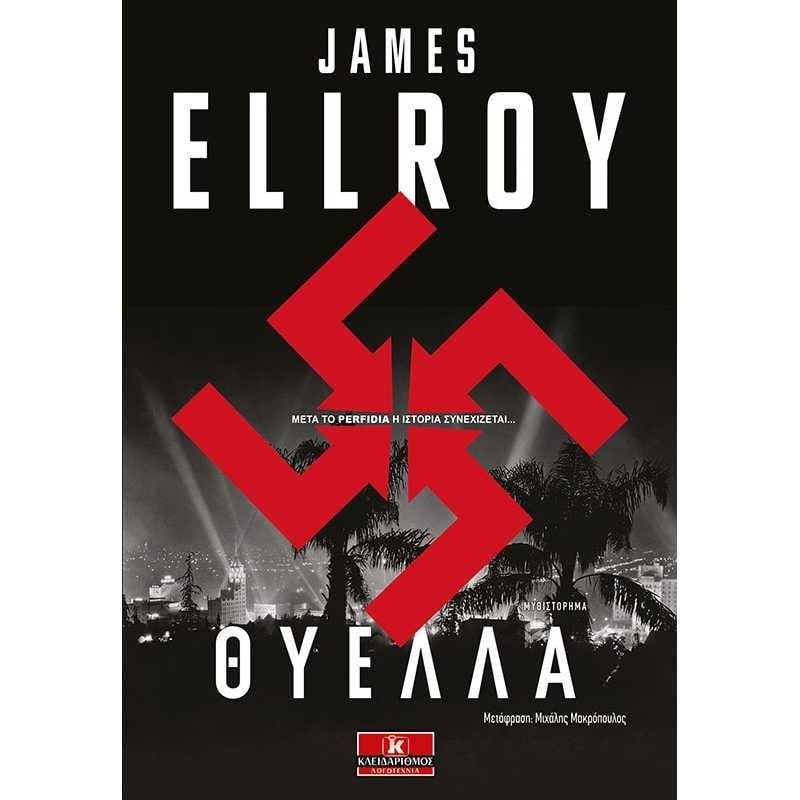Θύελλα James Ellroy Κλειδάριθμος 2019