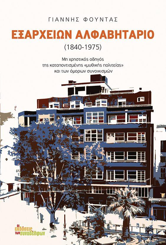 Εξαρχείων αλφαβητάριο (1840-1975) Γιάννης Φούντας  Οι Εκδόσεις των συναδέλφων 2019