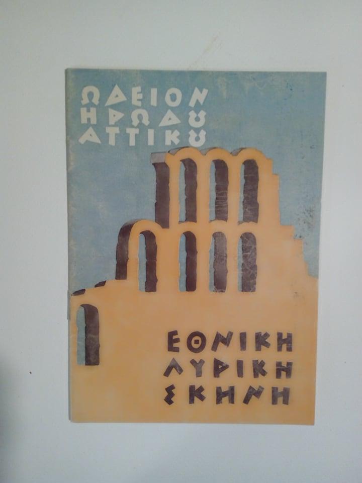 Εθνική Λυρική Σκηνή  πρόγραμμα παραστάσεων 1950