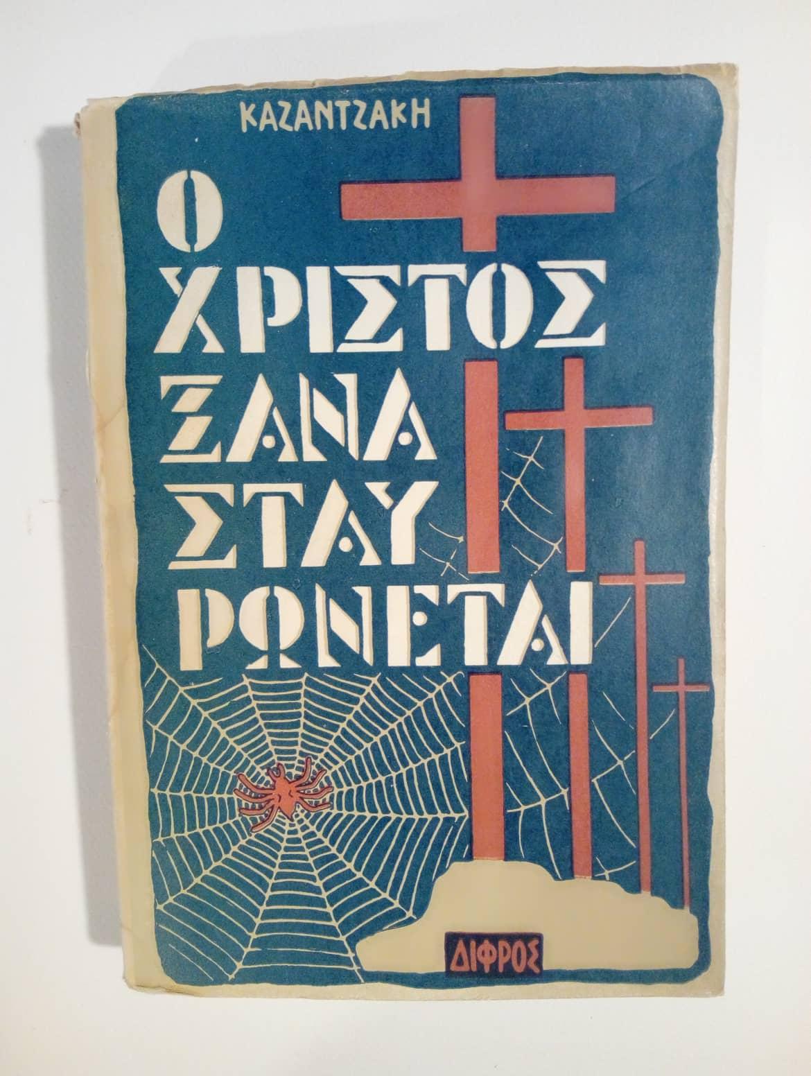 Ο Χριστός ξανασταυρώνεται Νίκος Καζαντζάκης  Έ έκδοση Δίφρος  1957