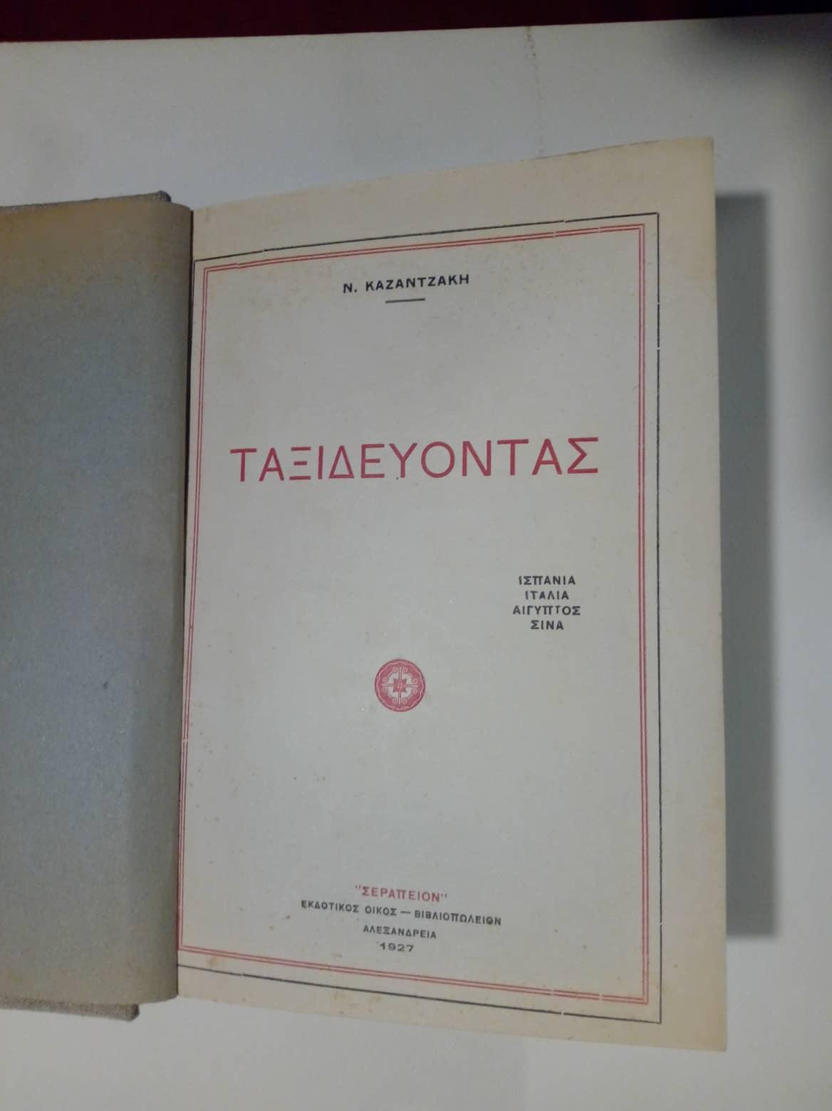 Ταξιδεύοντας Νίκος Καζαντζάκης Σεράπειον 1927