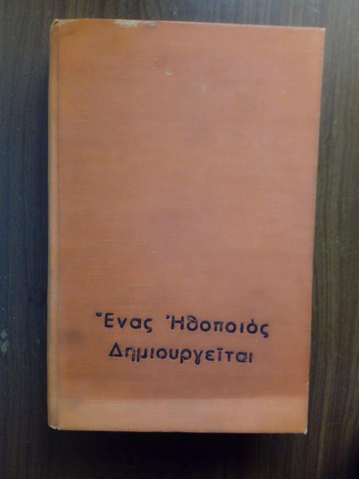 Ένας ηθοποιός δημιουργείται Konstantin Stanislavsky δεμένο  Γκόνης 1959