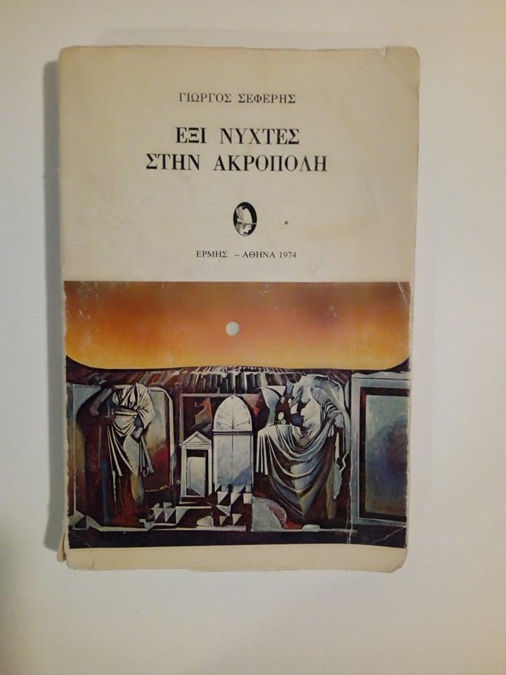 Έξι νύχτες στην Ακρόπολη Γιώργος Σεφέρης Ά έκδοση Ερμής 1974