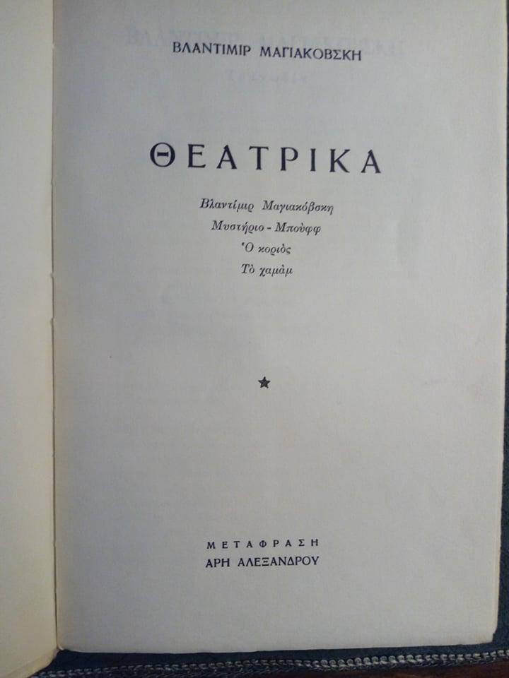 Θεατρικά Mayakovsky  Vladimir Γκοβόστης Ά έκδοση