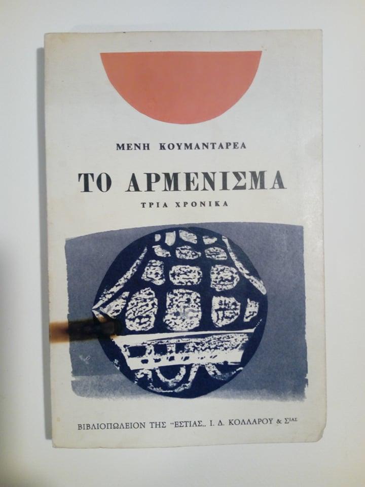 Το αρμένισμα  Τρία χρονικά Μένης Κουμανταρέας  1967  Εστία