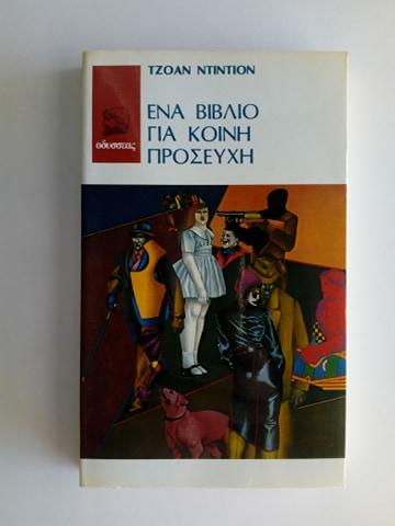 Ένα βιβλίο για κοινή προσευχή Joan Didion  Οδυσσέας 1985