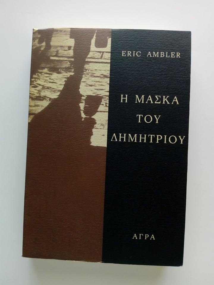 Η μάσκα του Δημητρίου Eric Ambler Άγρα 1987