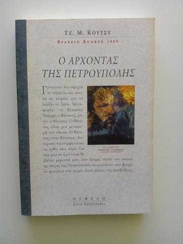 Ο άρχοντας της Πετρούπολης J.M.Coetzee Νεφέλη 1999 εξαντλημένο στον εκδότη