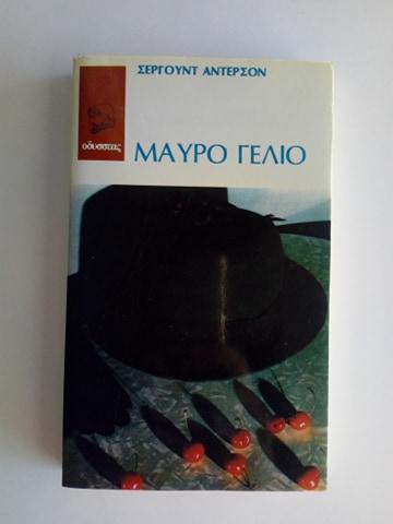 Μαύρο γέλιο Sherwood Anderson Οδυσσέας 1984