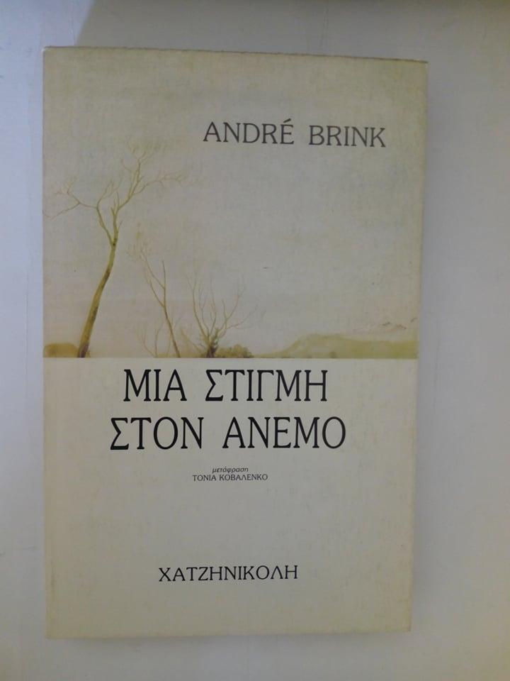 Μια στιγμή στον άνεμο Andre Brink Χατζηνικολή 1986 εξαντλημένο στον εκδότη