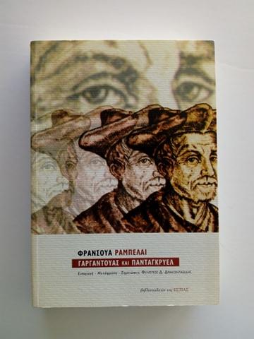 Γαργαντούας και Πανταγκρυέλ Rabelais Francois Εστία 2004 εξαντλημένο στον εκδότη