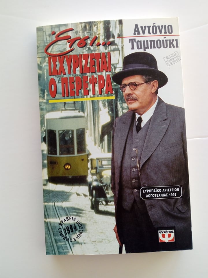 Έτσι ισχυρίζεται ο Περέιρα Antonio Tabucchi Ψυχογιός 1997 εξαντλημένο στον εκδότη