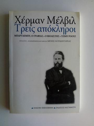 Τρεις απόκληροι Herman Melville Καστανιώτης 2010 εξαντλημένο στον εκδότη