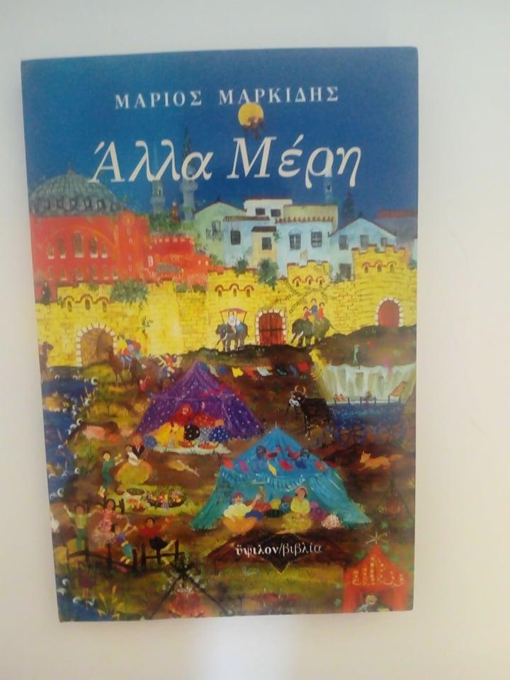 Άλλα μέρη Μάριος Μαρκίδης Ύψιλον 1996