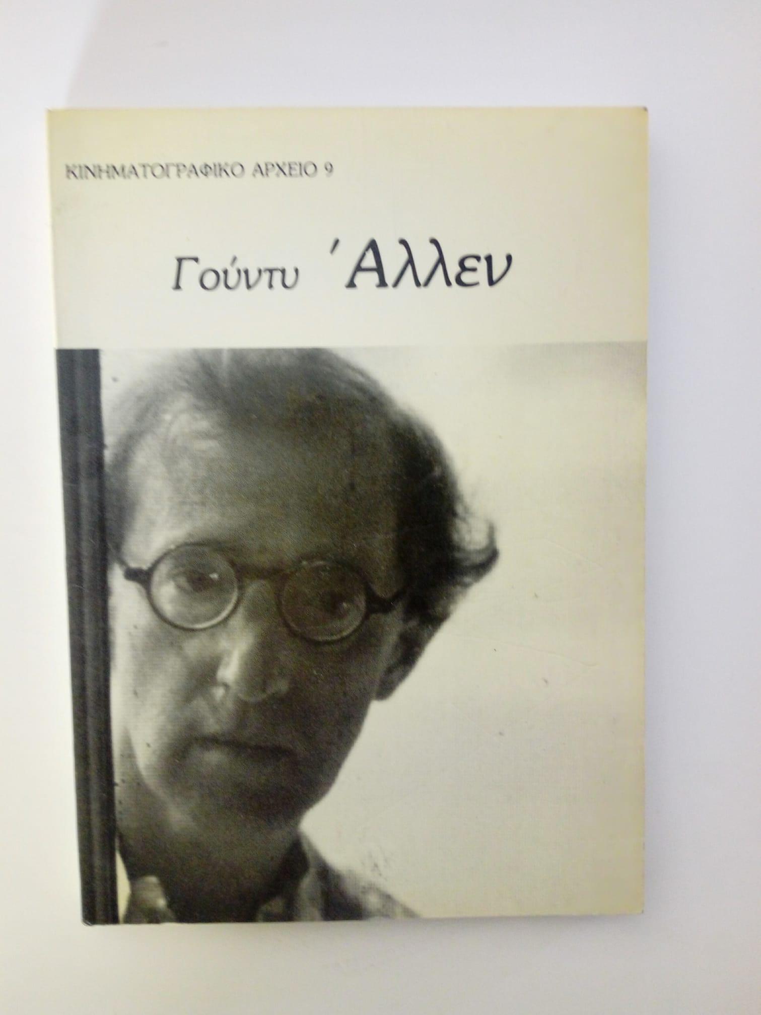 Γούντυ Άλλεν Ανδρέας Τρανανάς Κινηματογραφικό Αρχείο