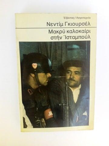 Μακρύ καλοκαίρι στην Ισταμπούλ Νεντίμ Γκιουρσέλ Εξάντας 1980