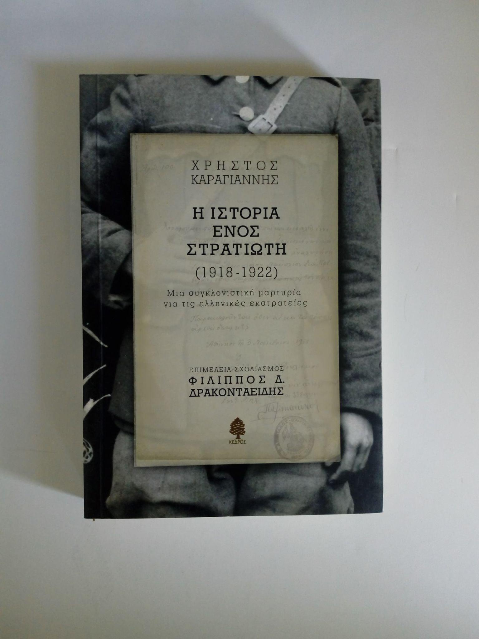 Η ιστορία ενός στρατιώτη (1918-1922) Κέδρος 2013