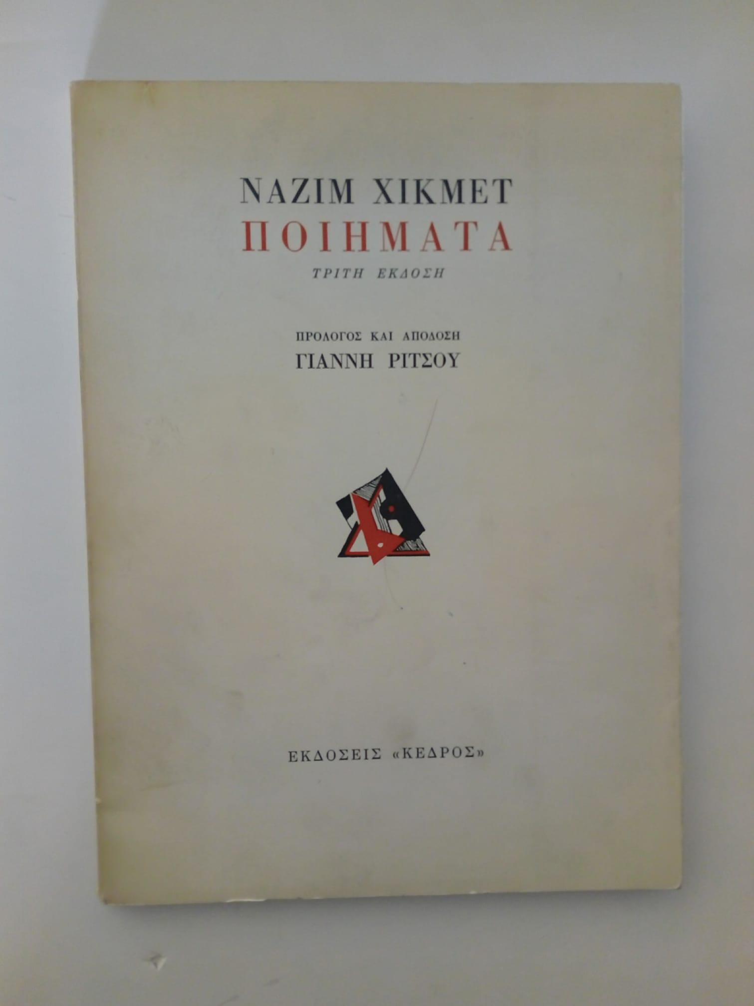 Ποιήματα Ναζίμ Χικμέτ Κέδρος 1973 τρίτη έκδοση