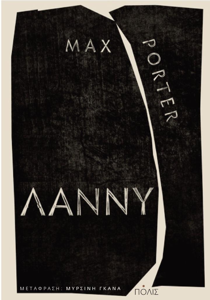 Λάννυ Max Porter Πόλις 2020