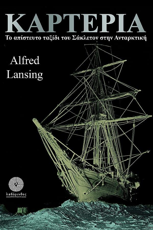Καρτερία Alfred Lansing Λαβύρινθος 2020