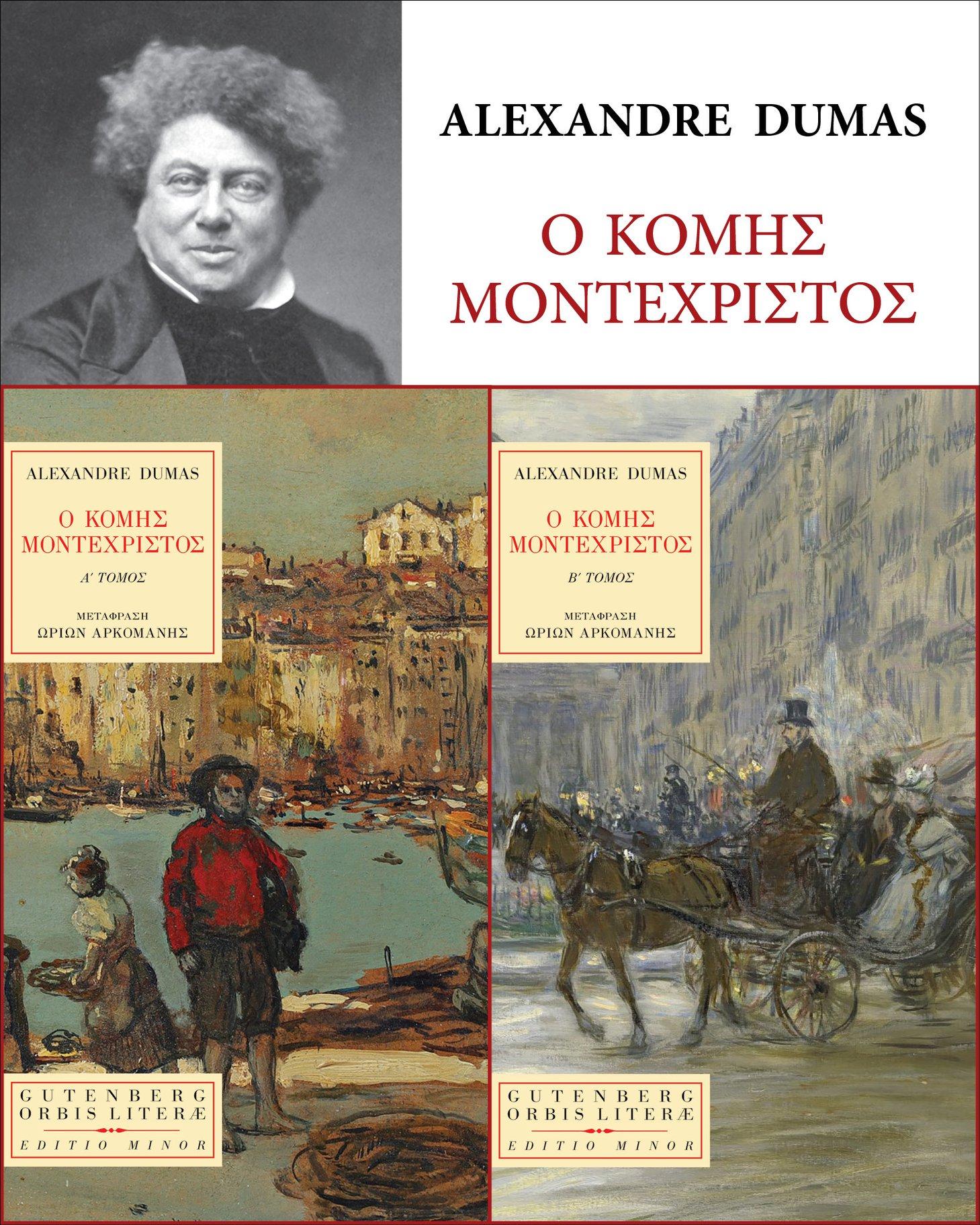 Ο κόμης Μοντεχρίστος Alexandre Dumas Gutenberg 2020 τόμοι δύο