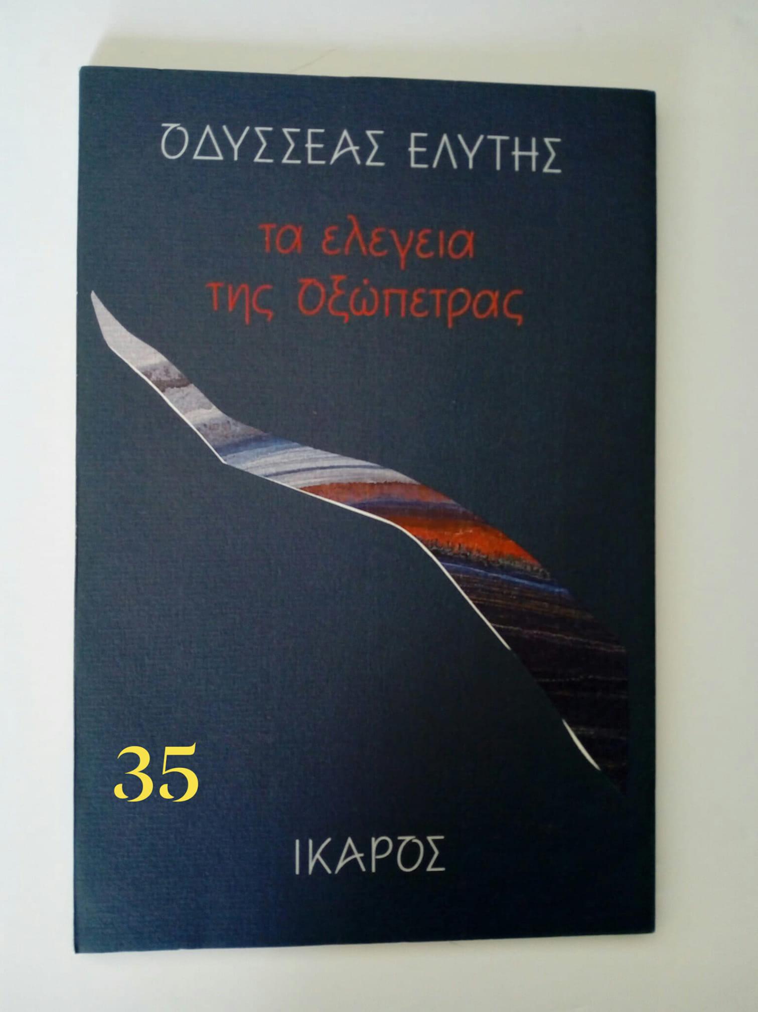 Τα ελεγεία της Οξώπετρας Οδυσσέας Ελύτης Ίκαρος 1991 πρώτη έκδοση