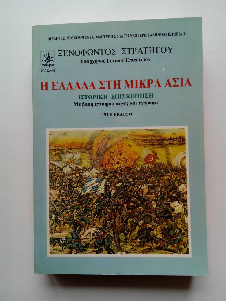 Η Ελλάδα στη Μικρά Ασία Ξενοφών Στρατηγός τρίτη έκδοση