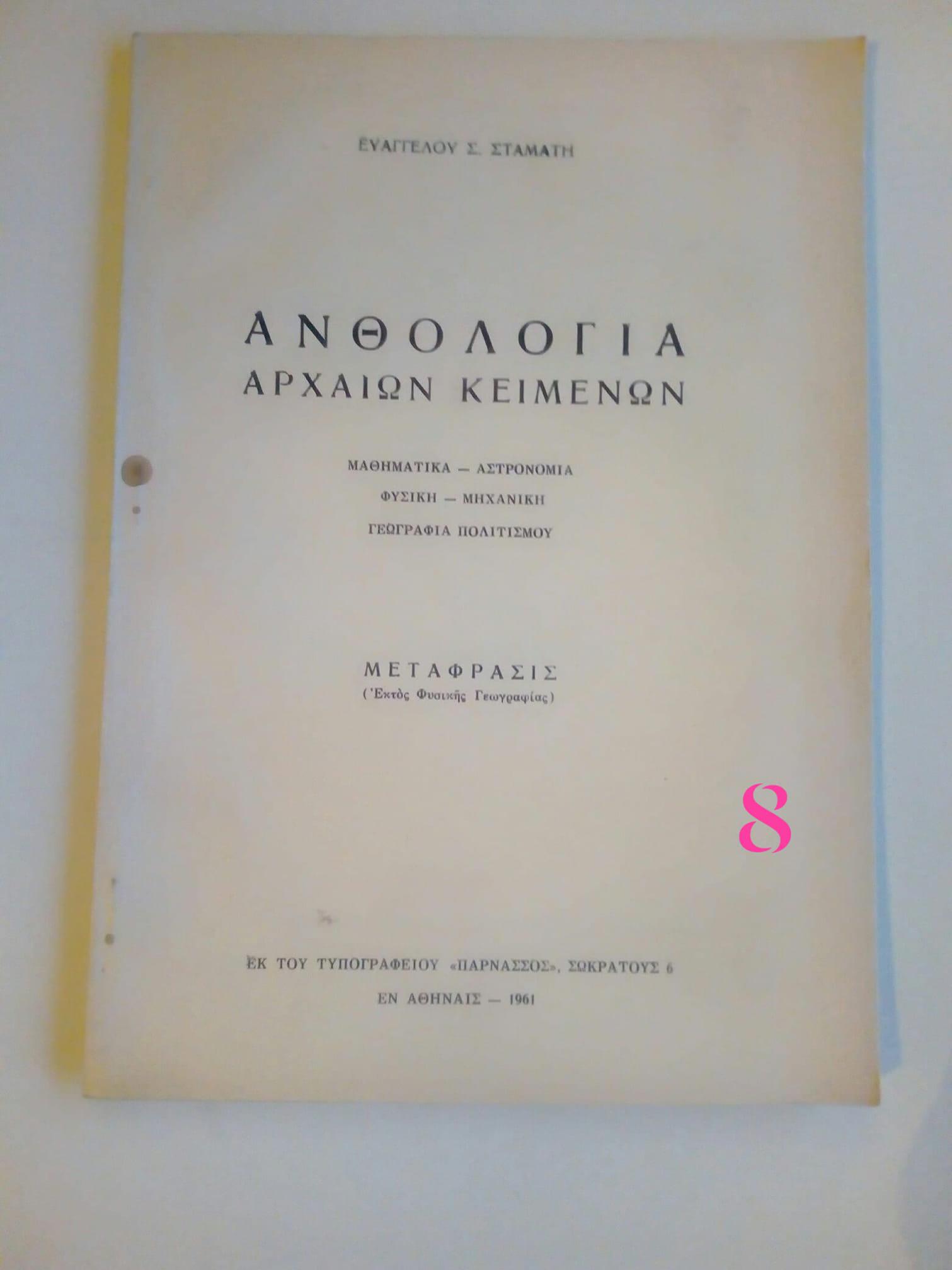 Ανθολογία αρχαίων κειμένων Ευάγγελος Σ. Σταμάτης Παρνασσός 1961