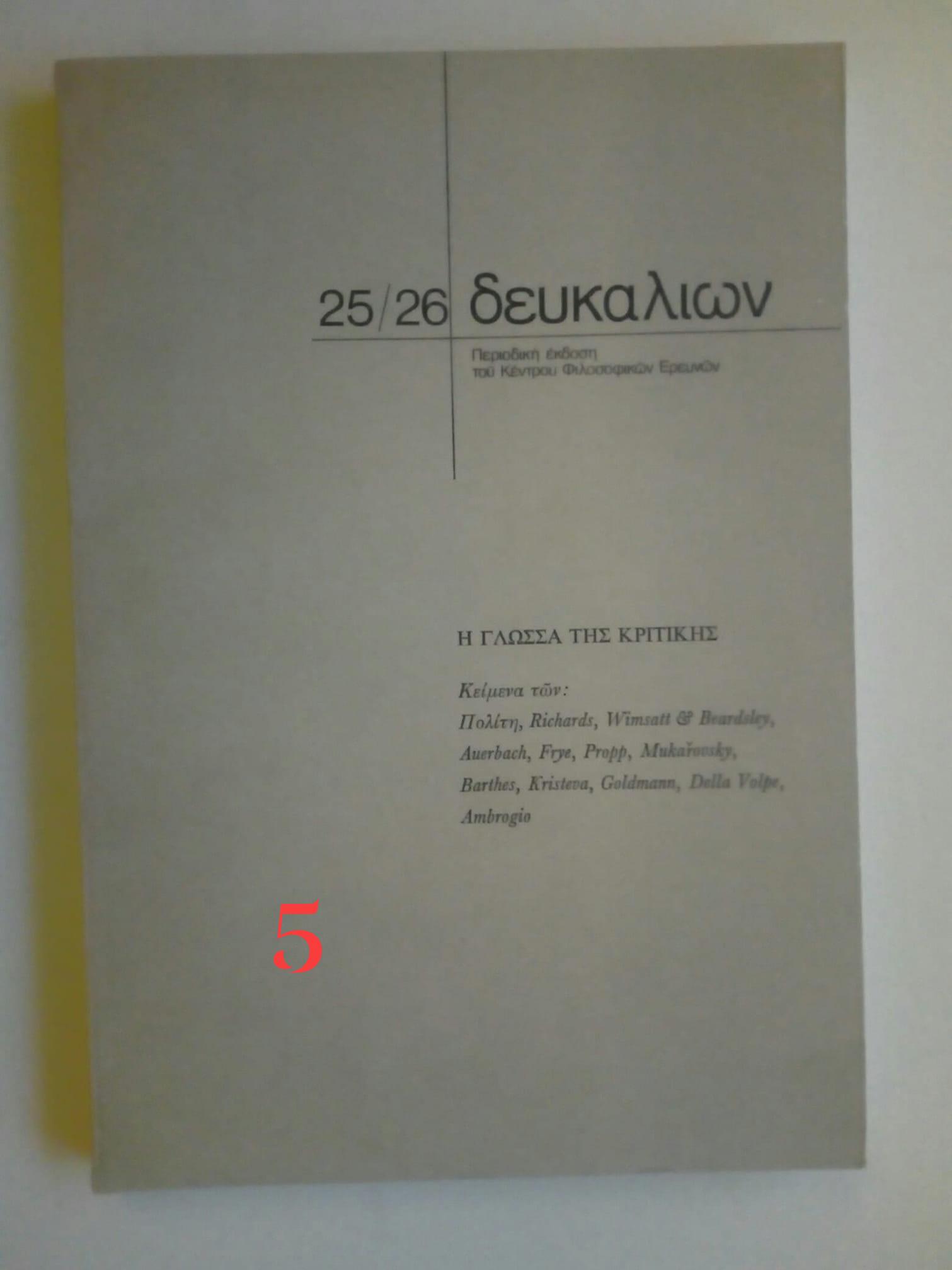 Δευκαλίων 25/26 Ιούνιος 1979